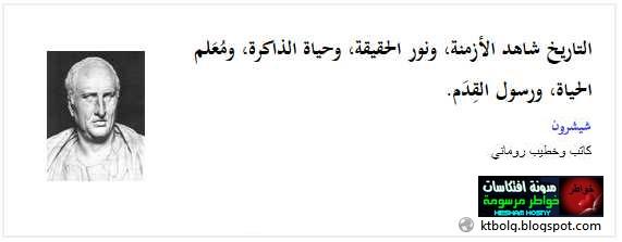أقوال : التاريخ شاهد الأزمنة !!