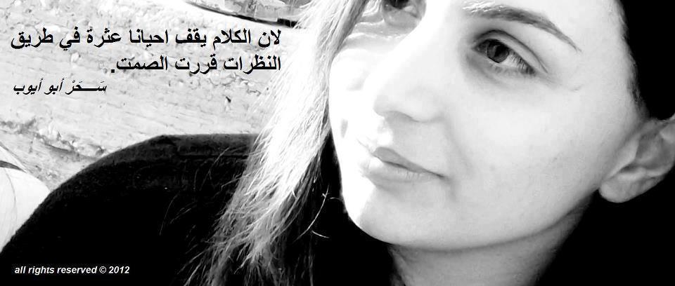 سحر ابو ايوب : قررت الصمت !!