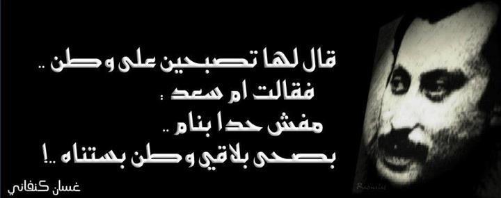 غسان كنفانى : قال لها تصبحين على وطن !!