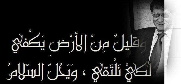 محمود درويش : وقيل من الارض يكفى !!