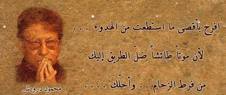 محمود درويش : افرح بأقصى ما استطعت من الهدوء !!