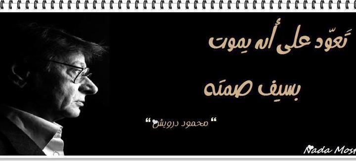 محمود درويش : تعود على ان يموت !